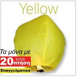Ιπτάμενο Φαναράκι Κίτρινο